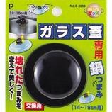 パール ガラス蓋専用鍋つまみ 14〜18cm C3290