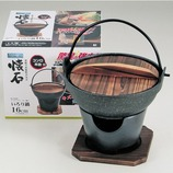 いろり鍋コンロセット H-5361