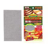 パール金属 オーブントースター用 焼物メッシュシート H−8010