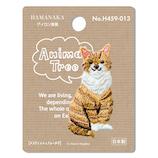 ハマナカ Animal Tree 猫│手芸・洋裁用品 装飾用品