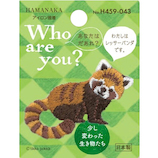 ハマナカ ワッペン 459-043 レッサーパンダ│手芸・洋裁用品 装飾用品