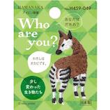 ハマナカ ワッペン 459-049 オカピ│手芸・洋裁用品 装飾用品