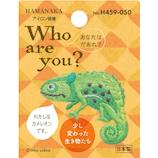 ハマナカ ワッペン 459-050 カメレオン