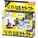 ビバリー 写真DEヒトコト カードゲーム│ゲーム カードゲーム