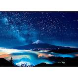 ビバリー 満点の星空と富士 66−127 600ピース
