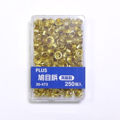 プラス ハトメ鋲 真鍮製 30-473