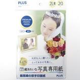 プラス インクジェットプリンター専用 超きれいな写真用紙 46—095 2L 20枚