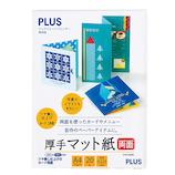 プラス(PLUS) IJ厚手マット紙 両面 A4 20枚 IT-W122MC│オフィス用品 インクジェット専用紙