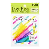 プラス デコラッシュ交換テープ専用キャップ 47−088