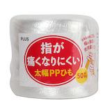 プラス(PLUS) 指が痛くなりにくい太幅PPひも 50m巻│梱包資材 荷造り紐