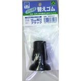 フジホーム ステッキ用 替えゴム 16mm用DX ブラック