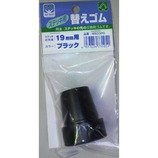 フジホーム ステッキ用替えゴム 19mm用 ブラック WB3320