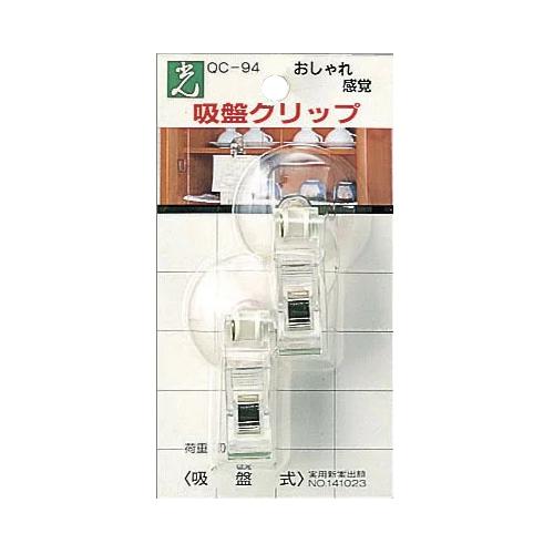 吸盤クリップ QC-94