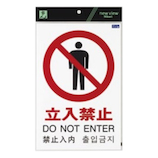 光 多国語ピクトサイン 立入禁止 TGP2032−3