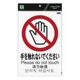 光 多国語ピクトサイン 手を触れないで下さい TGP2032−6
