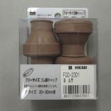 フリーサイズ ゴム脚キャップ FG0-2301 茶 丸型