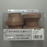 フリーサイズ ゴム脚キャップ FG0-4501 茶 丸型