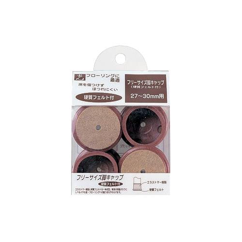 フリーサイズ 脚キャップF付 FF-2730C 茶