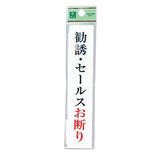光 勧誘・セールスお断り UP153‐10│サインプレート その他 サインプレート