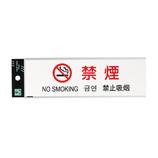 光 多国語プレート 禁煙 TGP2610‐4│サインプレート 禁煙マーク