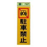 光 駐車禁止 PK310−4