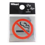 光 禁煙マーク KS448‐4│サインプレート 禁煙マーク