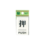 光 押 PUSH BS640−1