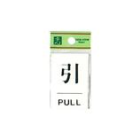 光 引 PULL BS640−2│サインプレート その他 サインプレート