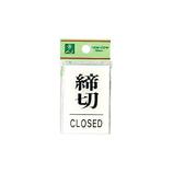 光 締切 CLOSED BS640−3
