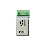 光 引 PULL PL64−2│サインプレート その他 サインプレート