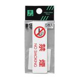 光 卓上シール 禁煙NOSMOKIN ES721−1 5枚入│サインプレート 禁煙マーク