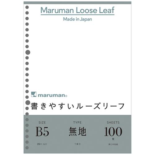 マルマン ルーズリーフ B5 無地 L1206H 100枚入