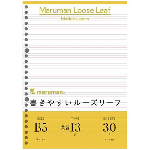 マルマン 英習字罫ルーズリーフ13段 L1208