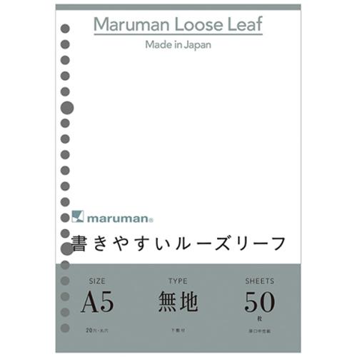 マルマン ルーズリーフ A5 無地 L1306 50枚入