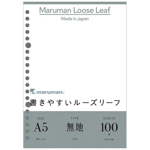 マルマン ルーズリーフ A5 無地 L1306H 100枚入
