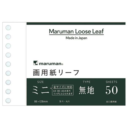 マルマン ルーズリーフ 画用紙リーフ ミニサイズ 無地 L1435 50枚入