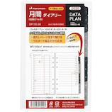【2020年1月始まり】 マルマン データプラン 手帳リフィル バイブルサイズ 見開き1ヶ月 DP172-20 月曜始まり