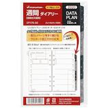 【2020年1月始まり】 マルマン データプラン 手帳リフィル バイブルサイズ 見開き2週間 DP175-20 月曜始まり
