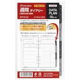 【2020年1月始まり】 マルマン データプラン 手帳リフィル バイブルサイズ 週間ホリゾンタル DP176-20 月曜始まり
