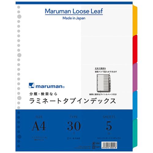マルマン ラミネートタブインデックス A4ワイド 30穴 5山 LT3005