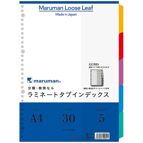 マルマン ラミネートタブインデックス A4 30穴 5山 LT4005