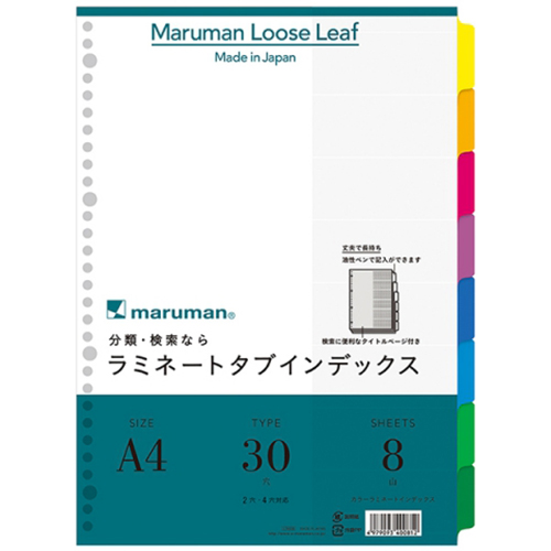マルマン ラミネートタブインデックス A4 30穴 8山 LT4008