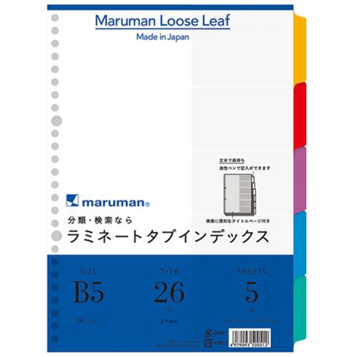 マルマン ラミネートタブインデックス B5 26穴 5山 LT5005