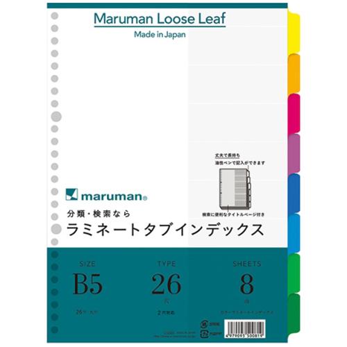マルマン ラミネートタブインデックス B5 26穴 8山 LT5008