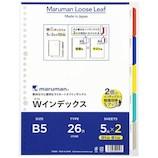 マルマン ダブルインデックス B5 26穴 LT5025