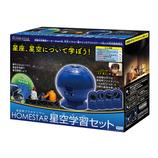 セガトイズ HOMESTAR 星空学習セット