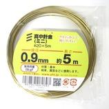 八幡ねじ 真中針金(ミニ) #20×5m