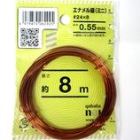 八幡ねじ エナメル線(ミニ) #24×8m