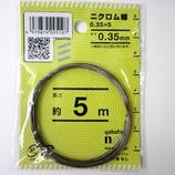 八幡ねじ ニクロム線 径0.35mm×5m