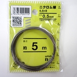 八幡ねじ ニクロム線 径0.5mm×5m